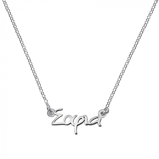 "Image of """"Σοφία"" silver custom necklace"""