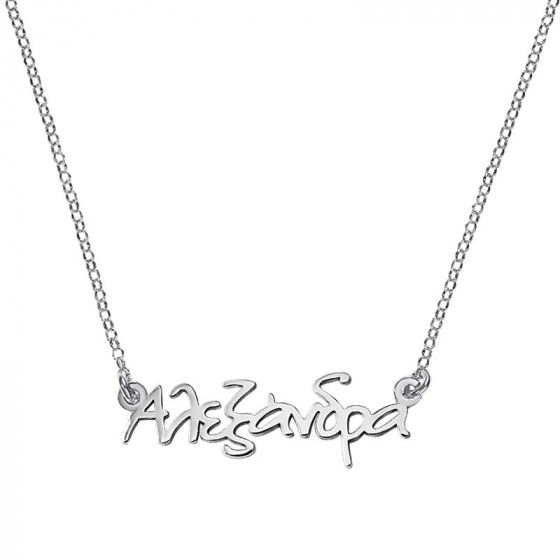 "Image of """"Αλεξάνδρα"" white gold K14 custom necklace"""