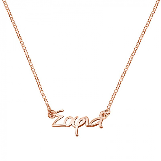 "Image of """"Σοφία"" rose gold K14 custom necklace"""