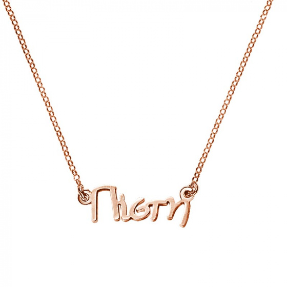 "Image of """"Πίστη"" rose gold K14 custom necklace"""